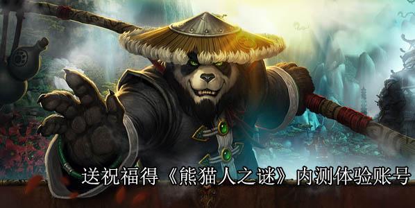送祝福得《魔兽世界:熊猫人之谜》内测体验账号