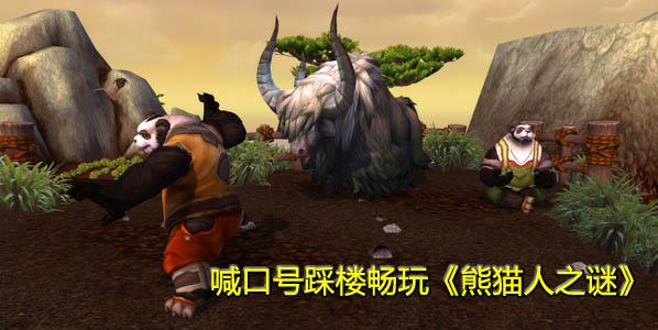 喊口号踩楼畅玩《魔兽世界熊猫人之谜》