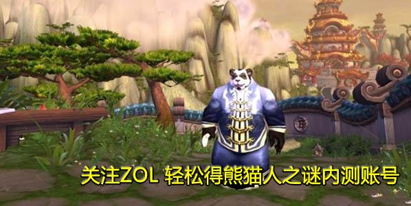关注魔兽,关注zol,得魔兽世界熊猫人之谜内测账号