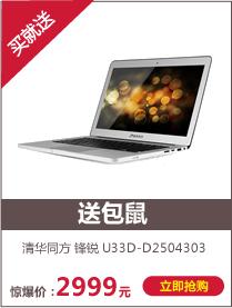 清华同方 锋锐 U33D-D2504303