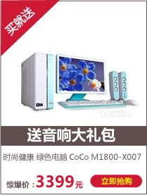 清华同方 CoCo M1800-X007