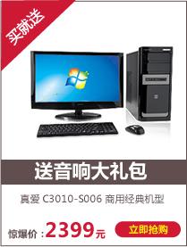 真爱 C3010-S006 商用经典机型
