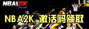NBA2K Ol激活码新手礼包火热发放中