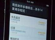 终于等到了 iOS6系统中Siri将支持中文