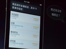 iOS6 Siri支持中文