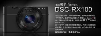 索尼RX100强调高质感与和便携性