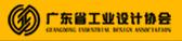 广东省工业设计协会