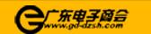 广东电子商会