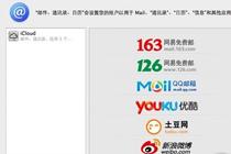 新系统更懂中国用户