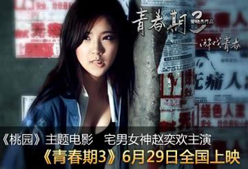 《桃园》玩家为原型 《青春期3》6月29日上映