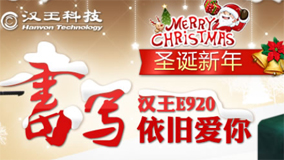"""汉王E920 圣诞新年""""书""""写依旧爱你"""