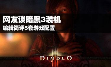 《暗黑3》游戏测试