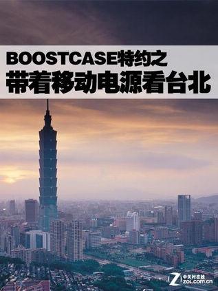 iPhone最佳搭档 台北行程考验移动电源