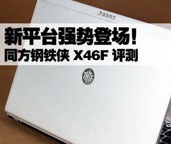 同方钢铁侠X46F评测