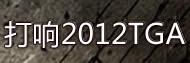 《炫斗之王》将携格斗冠军打响2012TGA