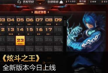 网游《炫斗之王》热血新版今日上线!