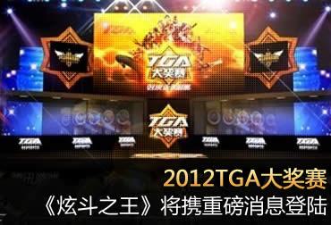《炫斗之王》将携重磅消息登陆2012TGA大奖赛