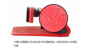 中国红龙图腾外观,祥云图案底座
