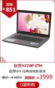 联想Y470P-ITH