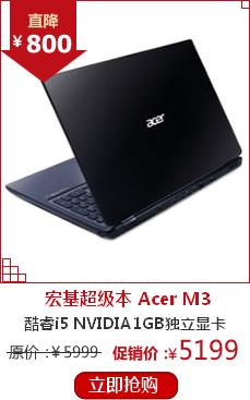 宏基超级本 Acer M3