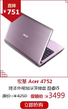 Acer4752