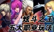 网友解析炫斗之王五大职业技能玩法