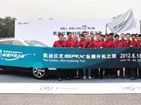 北京正式启程:纵横开拓之旅