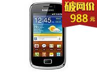 三星S6500手机