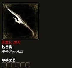 蒲家村神匕首