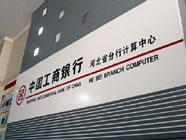 工银分行构建全网域控体系