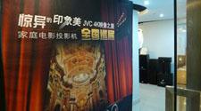 MK音响助阵 JVC 4K 3D投影巡展成都站