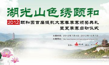 2012年颐和园摄影大赛夏季赛正式启动