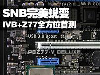 Z77芯片级全国首测