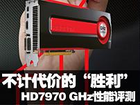 HD7970 GHz性能评测