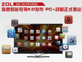 联想智能电视K91发布