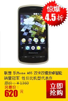 联想 乐Phone A65