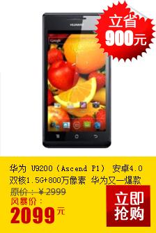 华为 U9200(Ascend P1)