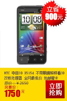 HTC 夺目3D X515d