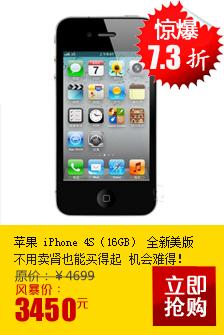 苹果 iPhone 4S(16GB)美版