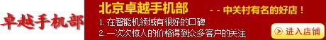北京卓越手机部
