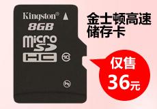 超值相机储存卡!