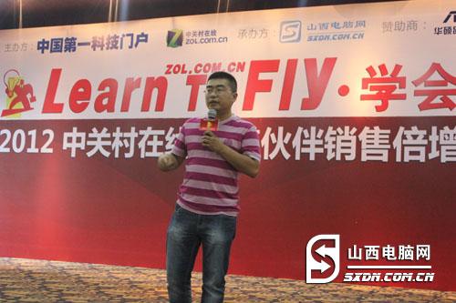 山西电脑网总经理杨霄鹏