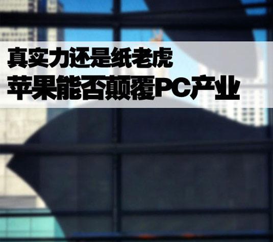 真实力还是纸老虎 苹果能否颠覆PC产业