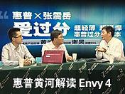 惠普Envy 4 超极本深度解析