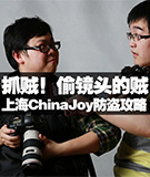 ChinaJoy防盗攻略