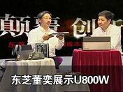 东芝电脑2012年夏季新品发布会