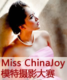 Miss ChinaJoy