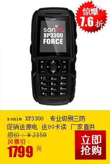 sonim XP3300