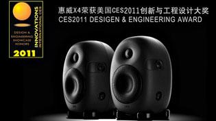 惠威X4获CES2011大奖