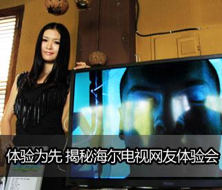 体验智能魅力 揭秘海尔电视网友体验会